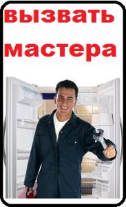 refrigeratorrepair1