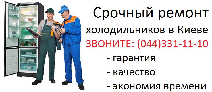 Киев ремонт холодильников обслуживание кондиционера авто цена
